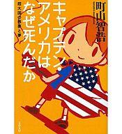 <<日本文学>> キャプテン・アメリカはなぜ死んだか / 町山智浩