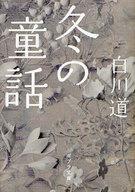 <<日本文学>> 冬の童話 / 白川道