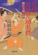 <<日本文学>> 草侍のほほん功名控 破れ寺用心棒 / 高橋和島