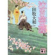 <<日本文学>> 泣き菩薩 / 田牧大和