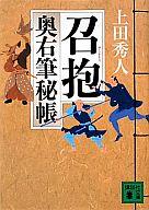 <<日本文学>> 召抱 奥右筆秘帳9 / 上田秀人