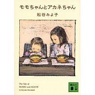 <<日本文学>> モモちゃんとアカネちゃん / 松谷みよ子