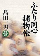 <<日本文学>> ふたり同心捕物帳 / 島田一男