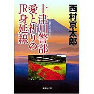<<国内ミステリー>> 十津川警部 愛と祈りのJR身延線 / 西村京太郎