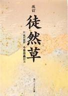 <<日本文学>> 徒然草 / 今泉忠義