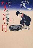 <<日本文学>> なごり月 便り屋お葉日月抄 3 / 今井絵美子