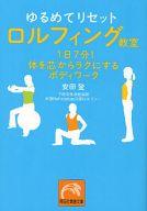 <<趣味・雑学>> ゆるめてリセット ロルフィング教室 / 安田登