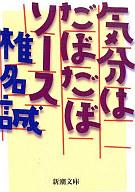 <<日本文学>> 気分はだぼだぼソース / 椎名誠