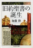 <<政治・経済・社会>> 旧約聖書の誕生 / 加藤隆