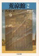 <<日本文学>> 荒涼館 2 / C・ディケンズ