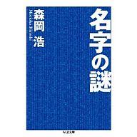 <<日本文学>> 名字の謎 / 森岡浩