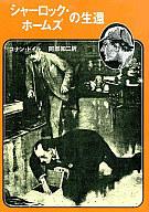 <<海外ミステリー>> シャーロック・ホームズの生還 / アーサー・コナン・ドイル