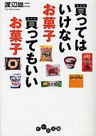 <<趣味・雑学>> 買ってはいけないお菓子買ってもいいお菓子 / 渡辺雄二