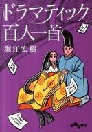 <<趣味・雑学>> ドラマティック百人一首 / 堀江宏樹