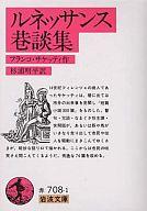 <<政治・経済・社会>> ルネッサンス巷談集 / F.サケッティ