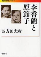 <<日本文学>> 李香蘭と原節子 / 四方田犬彦