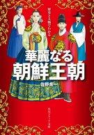 <<日本文学>> 歴史と人物でわかる華麗なる朝鮮王朝 / 佐野良一