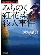 <<日本文学>> みちのく紅花染殺人事件 宮之原警部シリー / 木谷恭介