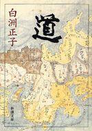 <<日本文学>> 道 / 白洲正子