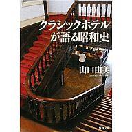 <<日本文学>> クラシックホテルが語る昭和史 / 山口由美