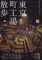<<趣味・雑学>> 東京町工場散歩 / BerettaP