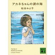 <<日本文学>> アカネちゃんの涙の海 / 松谷みよ子