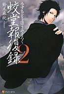 <<日本文学>> 蛟堂報復録 2 / 鈴木麻純