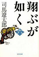 <<日本文学>> 翔ぶが如く(六)-新装版- / 司馬遼太郎