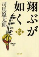 <<日本文学>> 翔ぶが如く(四)-新装版- / 司馬遼太郎