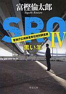 <<日本文学>> SRO 4 黒い羊 / 富樫倫太郎
