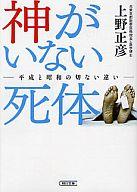 <<日本文学>> 神がいない死体 平成と昭和の切ない違い / 上野正彦