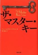 <<日本文学>> ザ・マスター・キー / C.F.ハアネル