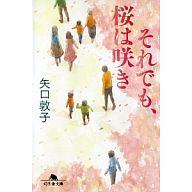 <<日本文学>> それでも、桜は咲き / 矢口敦子