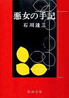 <<日本文学>> 悪女の手記 / 石川達三
