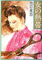 <<日本文学>> 女の熱帯 / 黒岩重吾