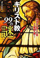 <<日本文学>> キリスト教99の謎 / 「歴史の真相」研究会