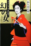 <<日本文学>> 幻の女 死なない男・同心野火陣内 / 和久田正明
