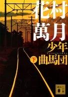 <<日本文学>> 少年曲馬団 下 / 花村萬月