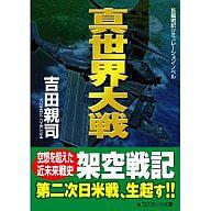 <<日本文学>> 真世界大戦 / 吉田親司