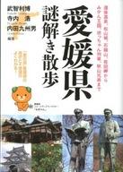 <<趣味・雑学>> 愛媛県謎解き散歩 / 武智利博