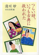 <<日本文学>> つらい時、いつも古典に救われた / 清川妙