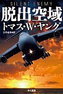 <<海外文学>> 脱出空域 / T.W.ヤング