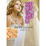 <<ロマンス小説>> 甘い嘘は天使の仕業 / E.ジェームズ