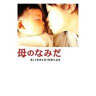 <<日本文学>> 母のなみだ 愛しき家族を想う短篇小説集 / リンダブックス編集部