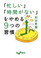 <<趣味・雑学>> 「忙しい」「時間がない」をやめる9つの習 / 和田秀樹