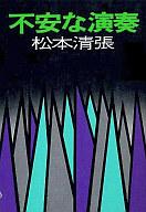 <<国内ミステリー>> 不安な演奏 / 松本清張