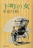 <<日本文学>> 下町の女 / 平岩弓枝