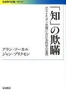 <<日本文学>> 「知」の欺瞞-ポストモダン思想における科 / A.ソーカル