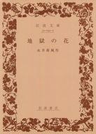 <<政治・経済・社会>> 地獄の花 / 永井荷風