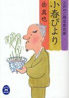 <<日本文学>> 小春びより 江戸のご隠居意見番 / 岳真也